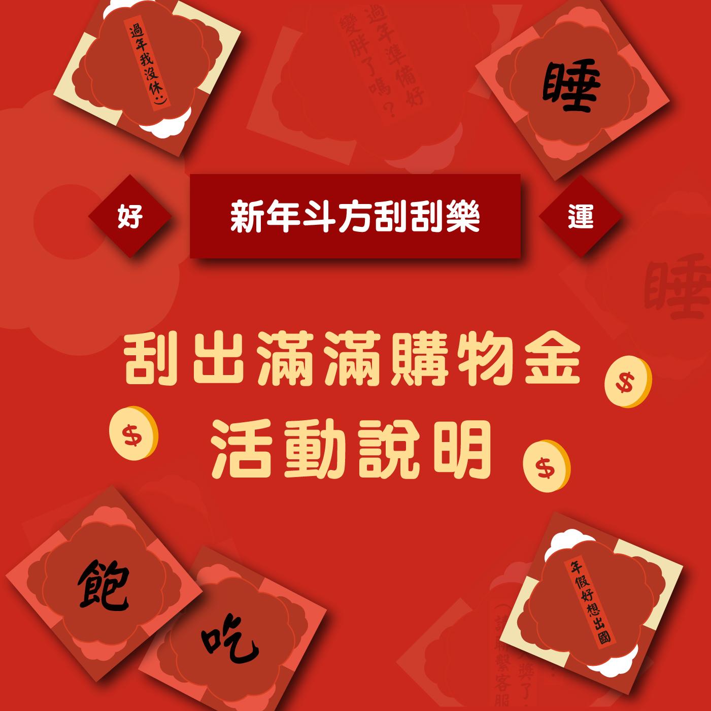 TAIWANESE NEW YEAR 新年快樂斗方刮刮樂